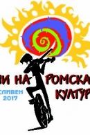 Дни на ромската култура