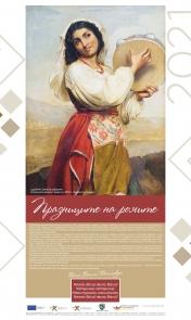 Празниците на ромите